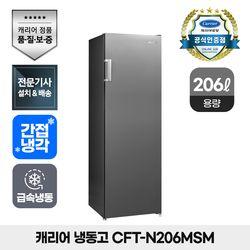 캐리어 스탠드 냉동고 CFT-N206MSM 206L 실버 간접냉각방식