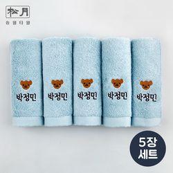 주문제작 어린이집네임수건송월 쪼꼬미 Set