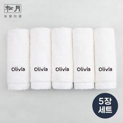 주문제작 어린이집네임수건송월 타이포 Set