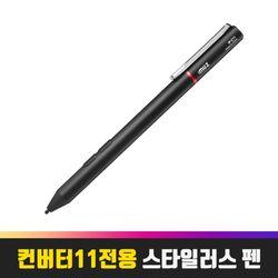 컨버터11 전용 스타일러스 펜