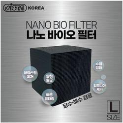 이스타 나노 큐브 바이오 필터 L