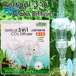 이스타 3 in 1 CO2 디퓨저 [i-548]