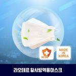 라오테르 KF94 황사방역용 마스크 (50매/100매/200매)