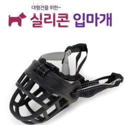강아지 입마개 실리콘 대형견 애견 마스크 입마개 4호