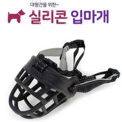 강아지 입마개 실리콘 대형견 애견 마스크 입마개 3호
