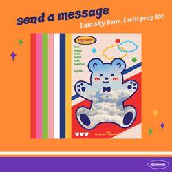 엽서06. sky bear