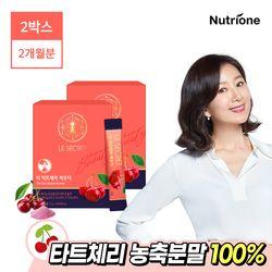[무료배송] 김희애 르시크릿 더 타트체리 파우더 2박스(2개월분)