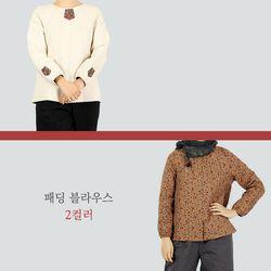 2556 여자 엠보 라운드 패딩 블라우스 2color