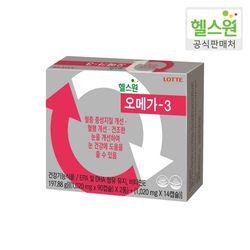 오메가3 세트 (90캡슐 X2통+14캡슐)