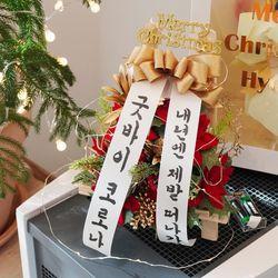 겨울 감성 미니 화환 조화 포인세티아 단품+문구세트