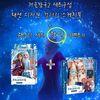 겨울왕국2 세트 상품 컬러링 스케치북+쥬얼리 팔찌SET 행사 상품