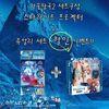 겨울왕국2 세트구성 프로젝터+쥬얼리 팔찌DIY용 SET 행사 상품