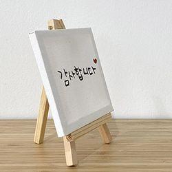 캔버스 액자 미니 이젤