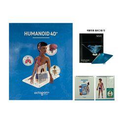 옥타곤4D카드 인체시리즈+테블릿용 홀로그램 킷