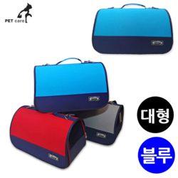 페로 가토 컬러 이동가방 (블루) (대형)