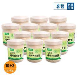 제주산 새싹귀리 뿌리포함 친환경 수경재배 무농약 분말 10+3병