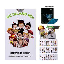 옥타곤4D카드 직업시리즈+테블릿용 홀로그램 킷