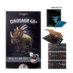 옥타곤4D카드 공룡시리즈+테블릿용 홀로그램 킷