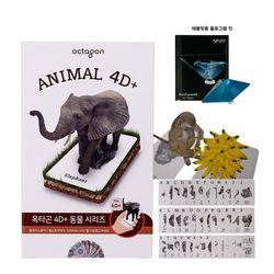 옥타곤4D카드 동물시리즈+테블릿용 홀로그램 킷