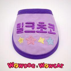 와우독 애견 자수 스카프(반원)-퍼플