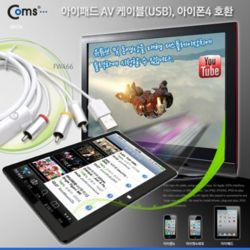 Coms 패드 USB 케이블3RCA AV출력겸용 1.8M