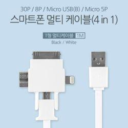 Coms 스마트폰 핸드 케이블4 in 1 White