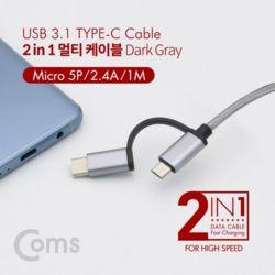 Coms 스마트폰 2 in 1 멀티 케이블 1M Dark Gray 꼬