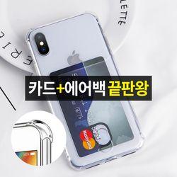 갤럭시S20 FE 에어쿠션 카드 수납 범퍼 투명 젤리 핸드폰 케이스