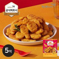 [무료배송] [교촌] 치킨 너겟 450g 5팩