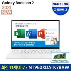 삼성전자 갤럭시북 이온2 NT950XDA-K78AW 15인치 11세대 i7