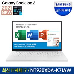 삼성전자 갤럭시북 이온2 NT930XDA-K71AW 11세대 i7
