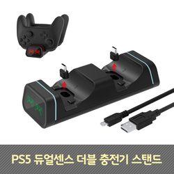 PS5 듀얼센스 더블 충전기 스탠드