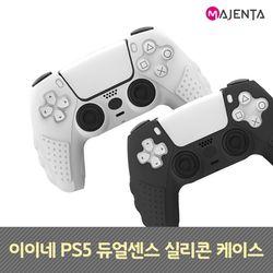 이이네 PS5 듀얼센스 실리콘 케이스