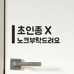 초인종 X 노크부탁드려요 배달 택배 도어 스티커