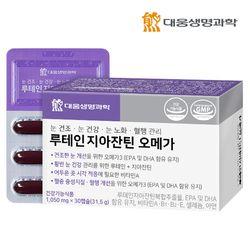 대웅생명과학 루테인 지아잔틴 오메가3 1박스 (30캡슐)
