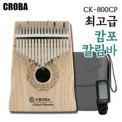 크로바 캄포 칼림바 CK-800CP 17음 하드케이스 튜너기(세트)