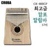 크로바 캄포 칼림바 CK-800CP 17음(단품)