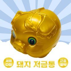 황금 돼지 저금통(대) 새해다짐 근검절약