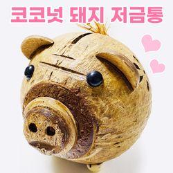 귀여운 코코넛 돼지 저금통 새해 절약 저금