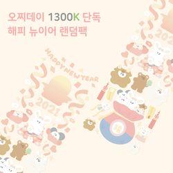 [1300K 단독] 온라인 다꾸페 오찌데이
