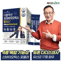 이승남 원장의 더블액션 프리바이오틱스 플러스 1박스 (1개월분)