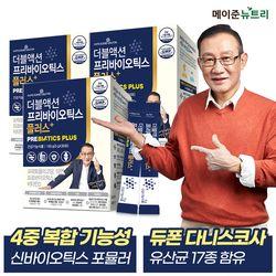 이승남 원장의 더블액션 프리바이오틱스 플러스 3박스 (3개월분)