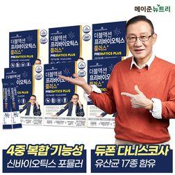 이승남 원장의 더블액션 프리바이오틱스 플러스 6박스 (6개월분)
