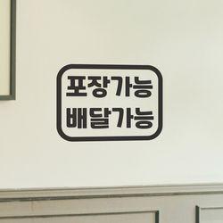 심플한 포장가능 배달가능 음식점 스티커 small