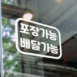 심플한 포장가능 배달가능 음식점 스티커 large
