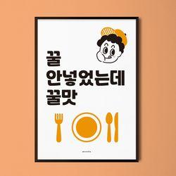 꿀맛 2종 택1 M 유니크 디자인 포스터 카페 식당 A3(중형)