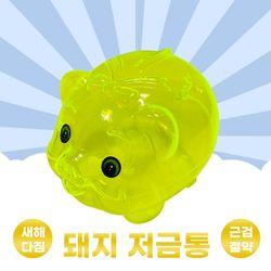 투명 형광 네온 돼지 저금통(미니) 새해다짐 근검절약
