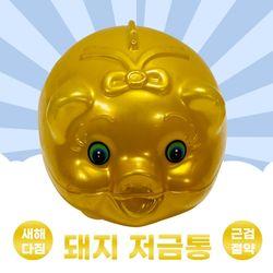 황금 돼지 저금통(소) 새해다짐 근검절약