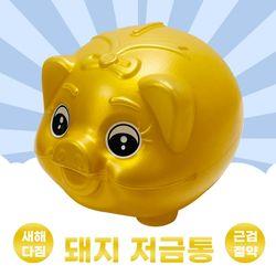 황금 돼지 저금통(중) 새해다짐 근검절약