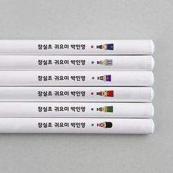 [주문제작]네임연필2B 6자루화이트 장난감병정